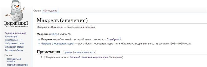 Макрель википедия