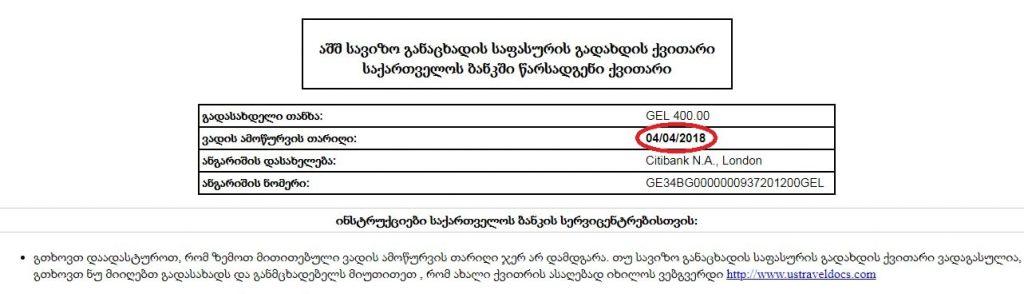 квитанция-консульский-сбор-виза-США-Грузии