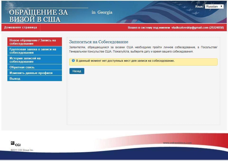 Виза в США через Грузию запись на собеседование
